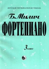 Фортепиано 3 кл